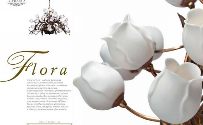 Светильники Chiaro Flora