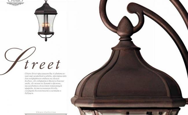 Cветильники Chiaro Street