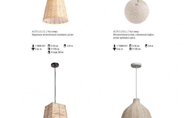 Светильники MW-Light Eco