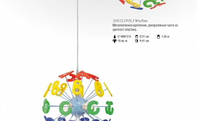 Светильники MW-Light Kinder