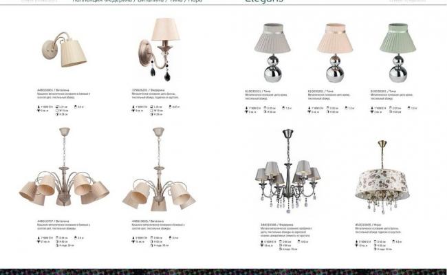 Светильники MW-Light Elegance